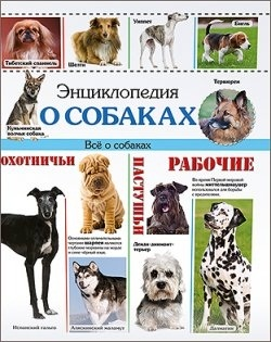 Энциклопедия о собаках. Все о собаках