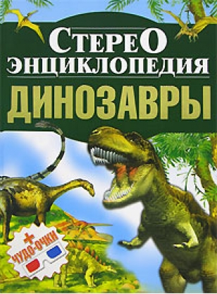 Стереоэнц. Динозавры