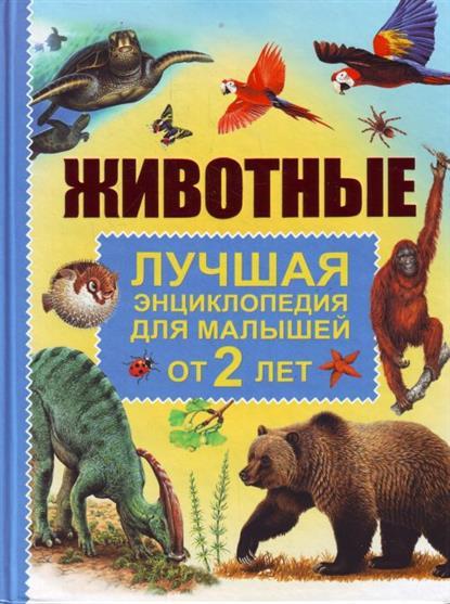 Животные Лучшая энцикл. для малышей от 2 лет