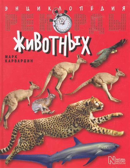 Рекорды животных Энциклопедия
