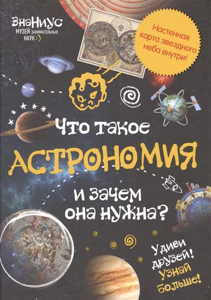 Что такое астрономия и зачем она нужна?