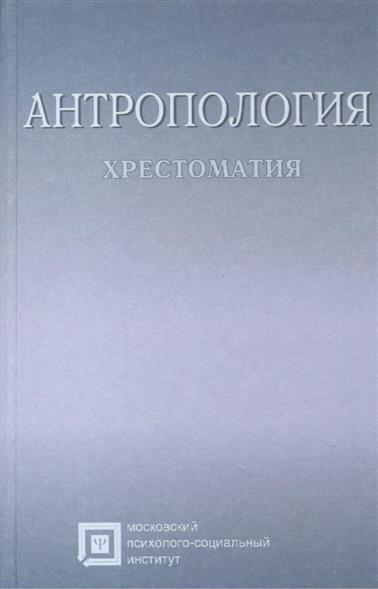 Антропология. Хрестоматия. Учебное пособие. 6-е издание, стереотипное