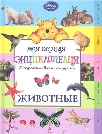 Моя первая энциклопедия. С Медвежонком Винни и его друзьями. Животные