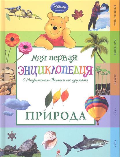 Моя первая энциклопедия. С Медвежонком Винни и его друзьями. Природа