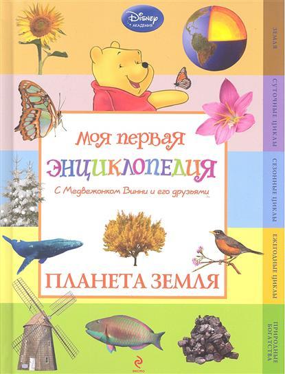 Моя первая энциклопедия. С Медвежонком Винни и его друзьями. Планета Земля