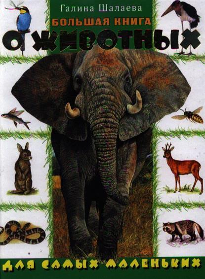 Большая книга о животных для самых маленьких