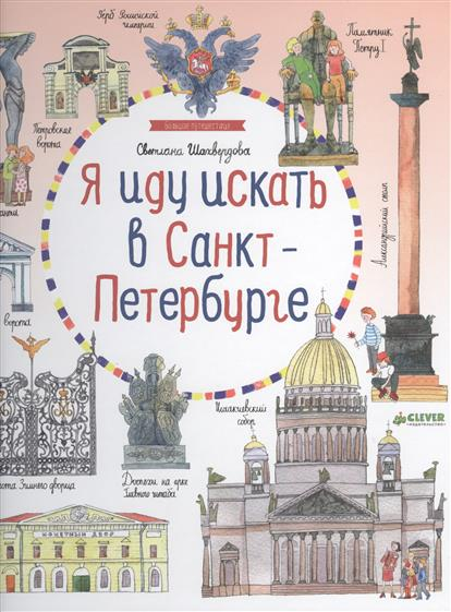 Я иду искать в Санкт-Петербурге