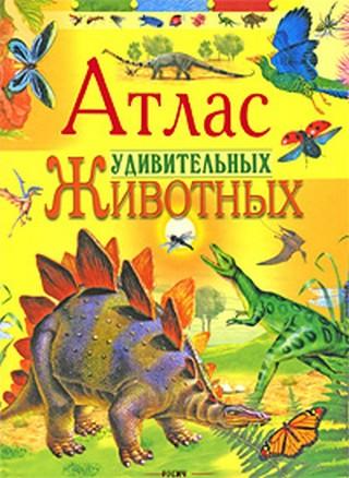 Атлас удивительных животных