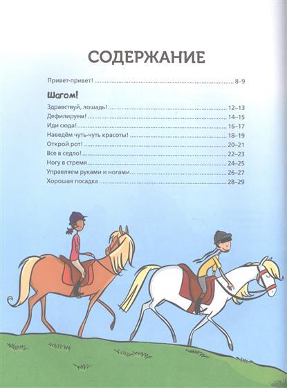 Большая книга о лошадях