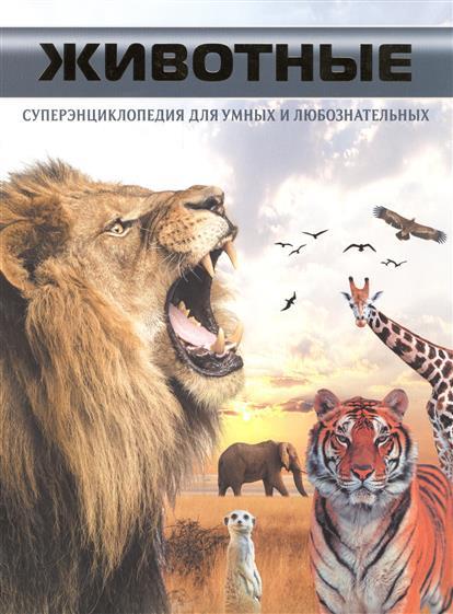 Животные. Суперэнциклопедия