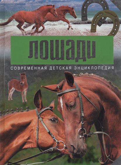 Лошади. Современная детская энциклопедия