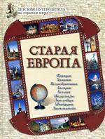 Старая Европа Детский путеводитель...