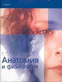 Анатомия и физиология Справочник