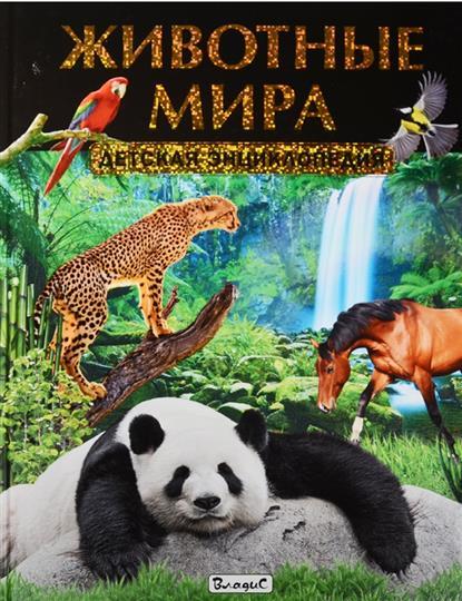 Животные Мира. Детская энциклопедия