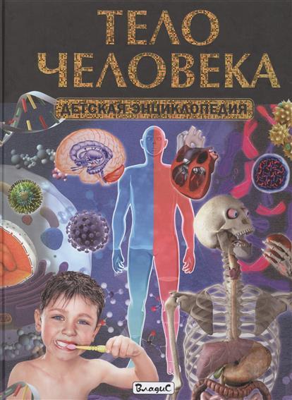Тело человека. Детская энциклопедия