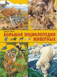 Большая энц. животных