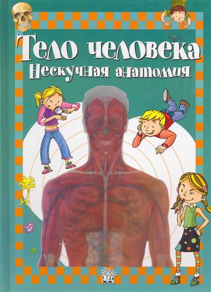 Тело человека Нескучная анатомия