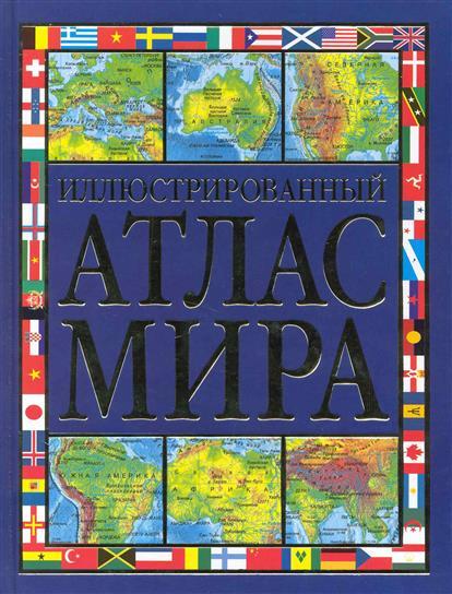 Атлас мира иллюстрированный