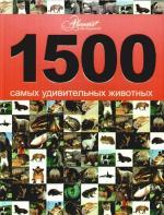 1500 самых удивительных животных