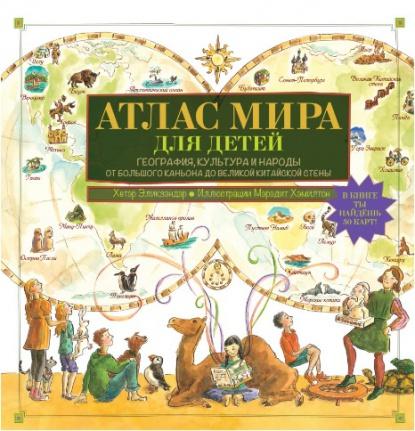 Атлас мира для детей. География, культуры и народы. От Большого Каньона до Великой Китайской стены