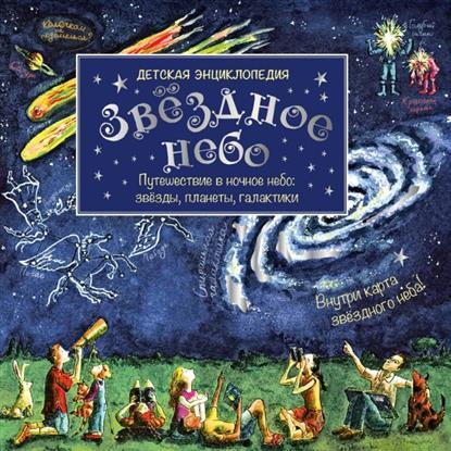 Звездное небо. Детская энциклопедия. Путешествие в ночное небо: звезды, планеты, галактики (+ карта звездного неба)