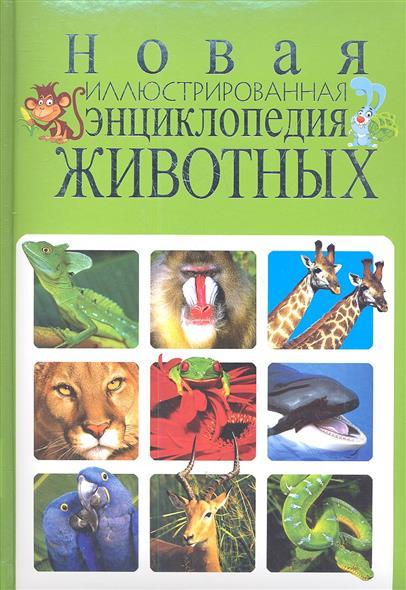 Новая иллюстрированная энциклопедия животных