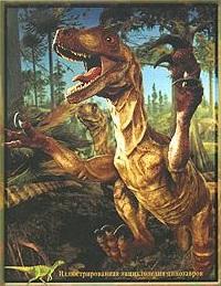 Динозавры Иллюстрированная энциклопедия