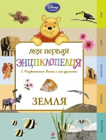 Моя первая энциклопедия с Медвежонком Винни и его друзьями. Земля