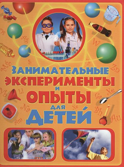 Занимательные эксперименты и опыты для детей