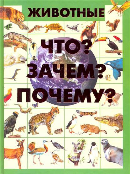 Животные Что Зачем Почему