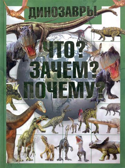 Динозавры Что Зачем Почему