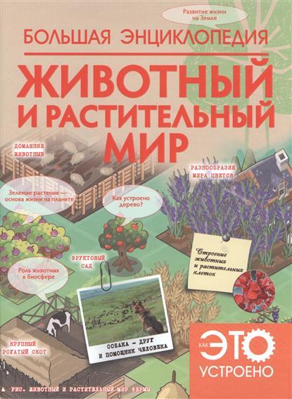Животный и растительный мир. Большая энциклопедия