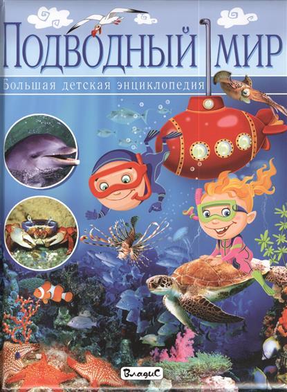 Подводный мир. Большая детская энциклопедия