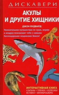 Акулы и другие хищники