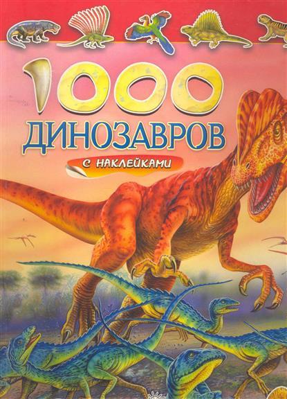 1000 динозавров с наклейками Твоя доисторическая коллекция