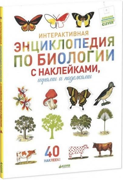 Интерактивная энциклопедия по биологии с наклейками, играми и поделками