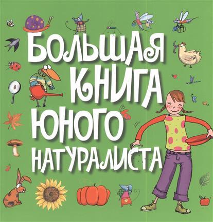 Большая книга юного натуралиста