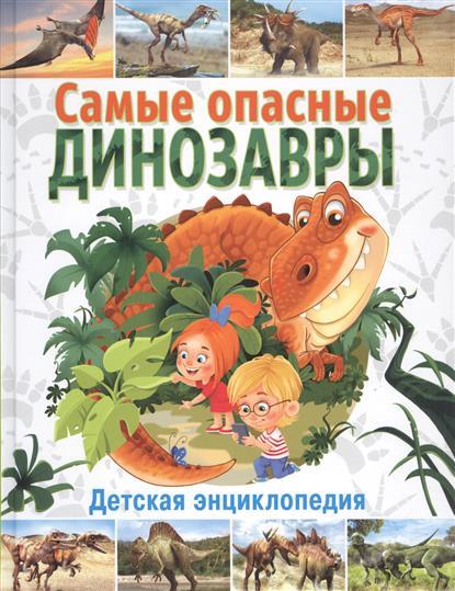 Самые опасные динозавры. Детская энциклопедия