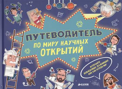 Путеводитель по миру научных открытий