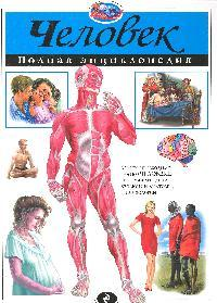 Человек Полная энциклопедия