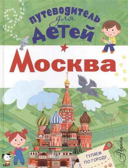 Москва. Путеводитель для детей