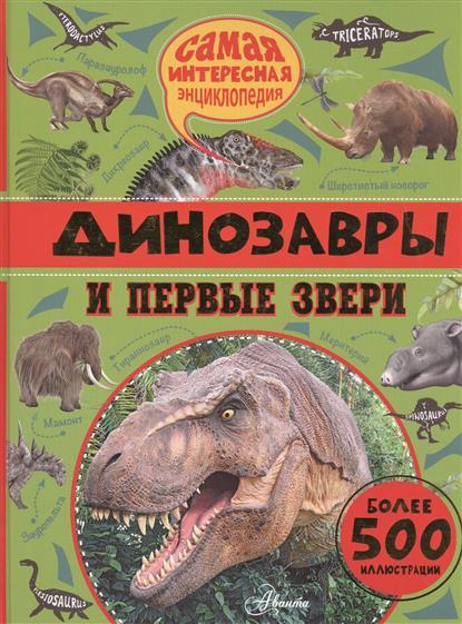 Динозавры и первые звери. Более 500 иллюстраций