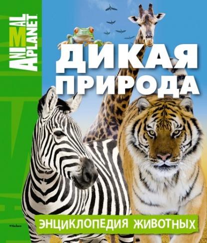 Дикая природа. Энциклопедия животных