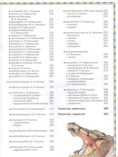 Полная энциклопедия. Животные
