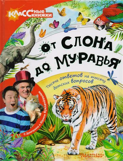 От слона до муравья с Дмитрием Куклачевым