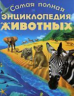 Самая полная энциклопедия животных