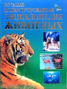 Большая илл. энциклопедия животных