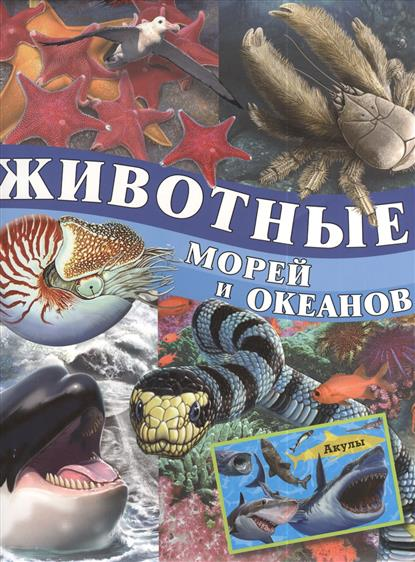 Животные морей и океанов