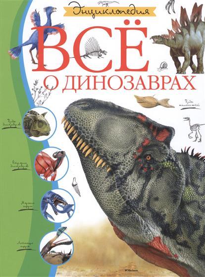 Все о динозаврах. Энциклопедия