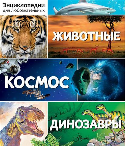 Энциклопедия для любознательных: Животные. Космос. Динозавры (комплект из 3 книг)
